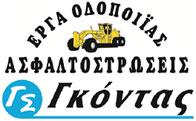 Έργα Οδοποιΐας - Ασφαλτοστρώσεις   Γκόντας